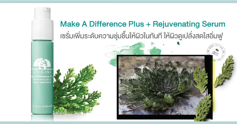 �ล�าร���หารู��า�สำหรั� Origins Make A Difference Plus + Rejuvenating Serum